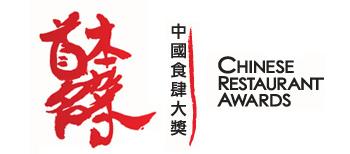 chineserestaurantaward